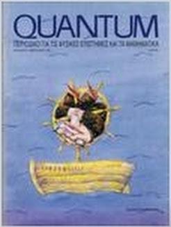 QUANTUM - τεύχος Ιαν.-Φεβρ. 1995