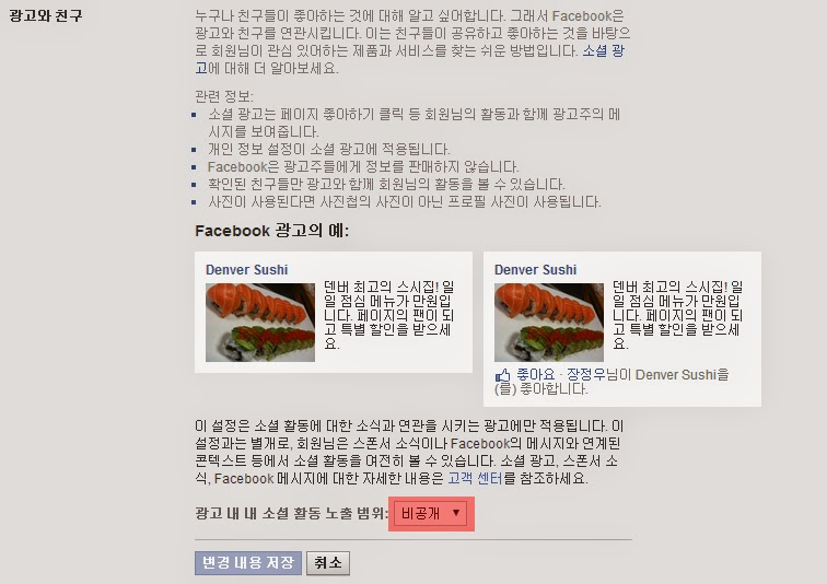 광고와 친구 관련 개인정보 활용 비공개