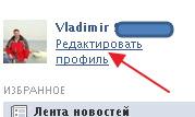 редактировать профиль в facebook