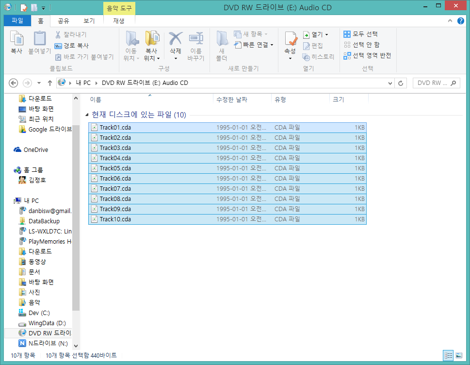 cdex로 cd에서 음원을 추출해서 mp3파일로 변환한 모습