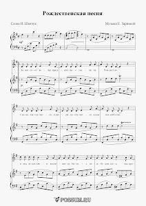 """Песня """"Рождественская песня"""" Музыка Е. Зарицкой: ноты"""
