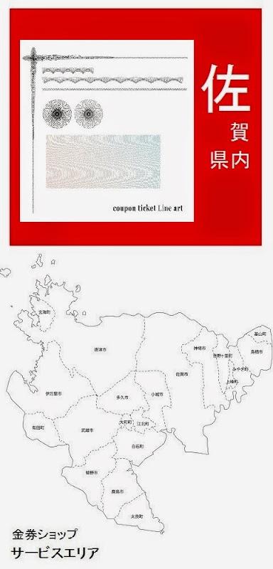 佐賀県内の金券ショップ情報・記事概要の画像