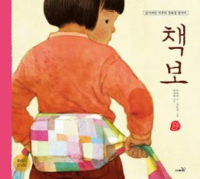 김동성 책보