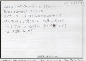 ビーパックスへのクチコミ/お客様の声:K,O 様(茨城県つくば市)/BMW E90 320i
