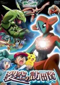 Phim Pokemon Movie 7 - Deoxys Kẻ Phá Vỡ Bầu Trời - Pokemon Movie 7: Destiny Deoxys - Wallpaper