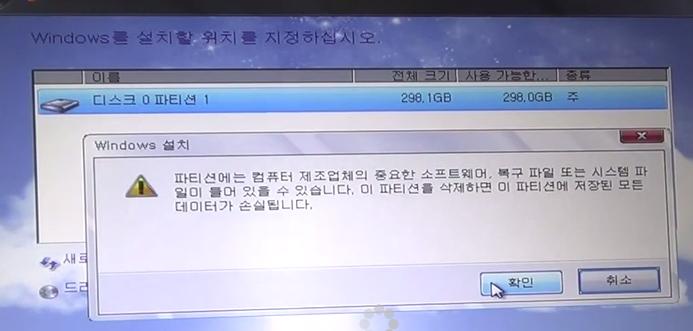 윈도우 설치시 디스크 파티션 삭제하는 방법