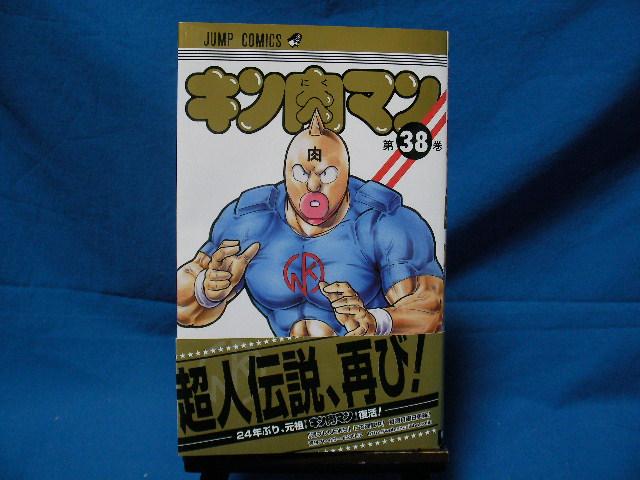 コミック購入記2:キン肉マン[38]