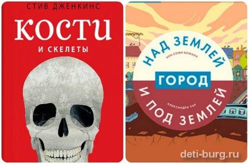 Две новые развивающие книги