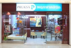 Pruksa Clinic พฤกษาคลินิก สาขาฟิวเจอร์ปาร์ค รังสิต