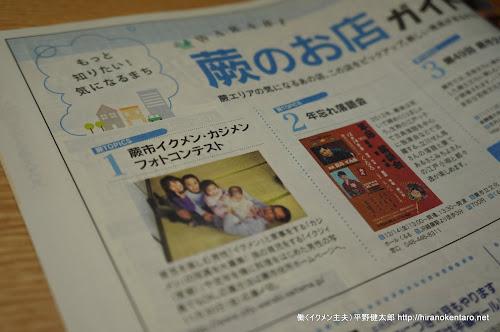 ぱど(2012.11.09)に前回のイクメン大賞写真掲載