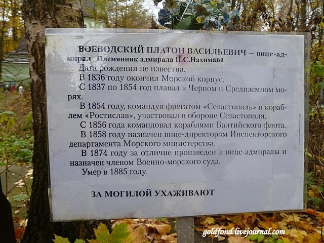 Пояснение к могиле Воеводского