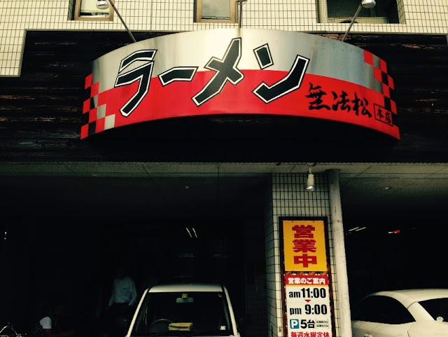小倉 無法松ラーメン店