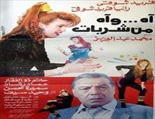 فيلم اه واه من شربات