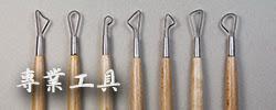 專業陶藝工具修坯刀