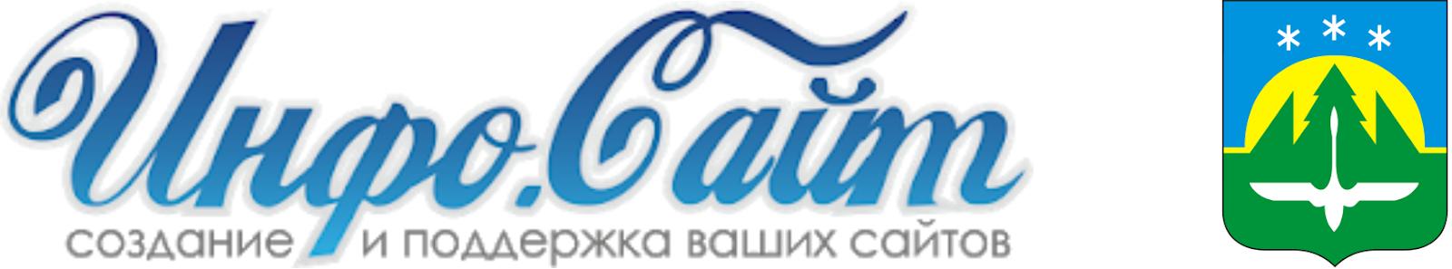 Ханты-Мансийск 🌍 Инфо-Сайт : Новости и объявления Ханты-Мансийска