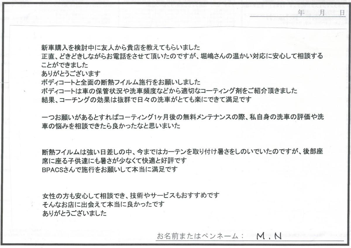 ビーパックスへのクチコミ/お客様の声:M.N 様(京都府宇治市)/トヨタ アクア