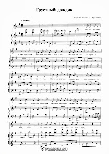 """Песня """"Грустный дождик"""" Музыка и слова Л. Куклиной.: ноты"""