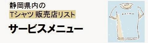静岡県内のTシャツ販売店情報・サービスメニューの画像