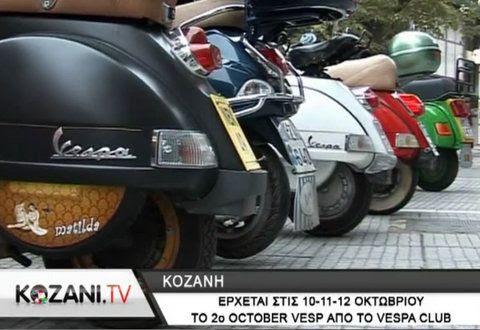 Έρχεται τον Οκτώβρη το 2ο October Vesp από το Vespa Club Κοζάνης