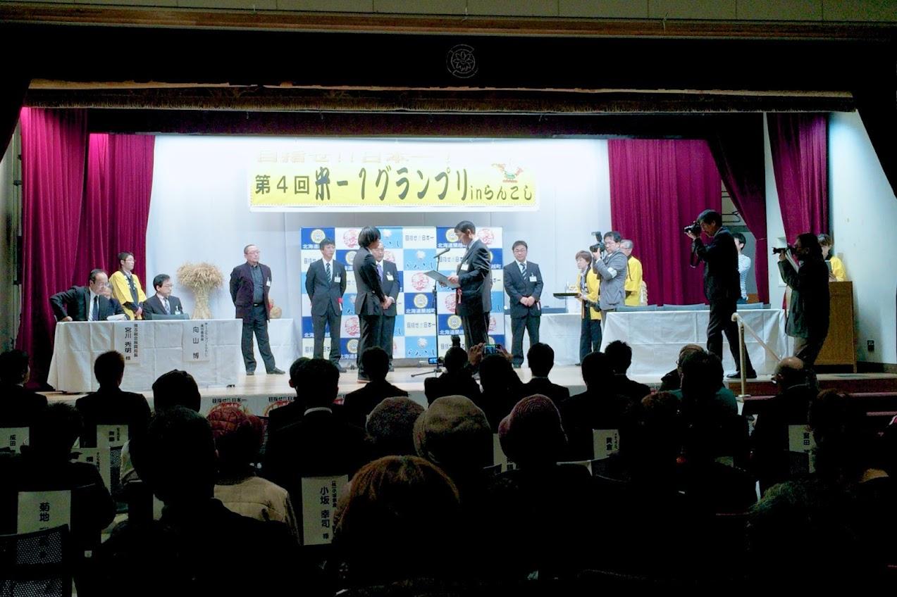 第4回米-1グランプリ決勝大会表彰式