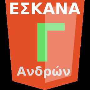 ΕΣΚΑΝΑ - ΠΡΟΚΗΡΥΞΗ Γ' ΑΝΔΡΩΝ 2012-13