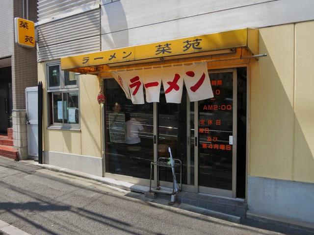 菜苑亀戸店@錦糸町