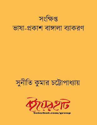 Sankhipta Bhasa Prakash Bangala Byakaran Suniti Kumar Chattopadhyay