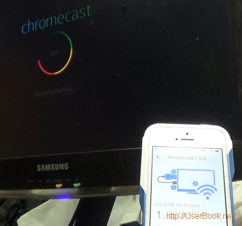 업데이트중에 크롬캐스트를 찾지 못하는 아이폰에서의 화면