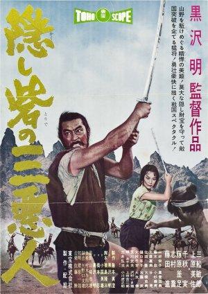 Cartel original en japonés de  La Fortaleza Escondida (1958) de Akira Kurosawa, con Toshiro Mifune. Logo de la Toho en la que fue su última producción con Kurosawa