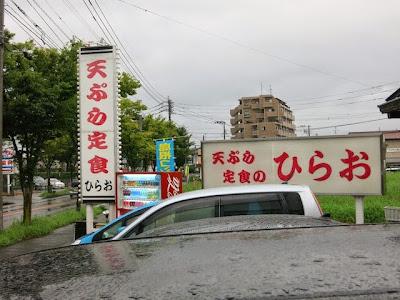 「天ぷら定食のひらお」と書かれた店頭の看板