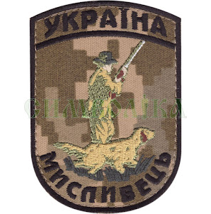 ДЛО Мисливець Україна NDU чорна Нарукавна емблема
