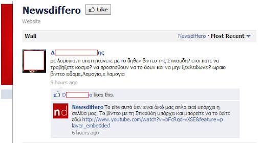 κράξιμο στη facebook σελίδα του Newsdiffero