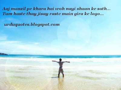 quotes on life in urdu. Urdu Inspirational Life Manzil