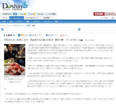 札幌市内の美味しいブランド豚「百合豚」が好評で大事件