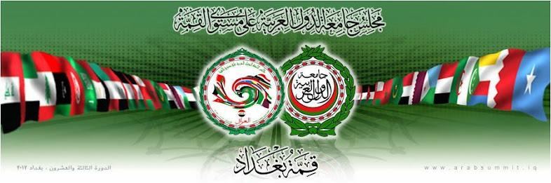سذاجة الزعماء العرب في مؤتمر قمة بغداد