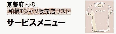 京都府内の和柄Tシャツ販売店情報・サービスメニューの画像