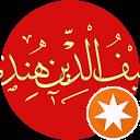 Saifiddeen Hindi