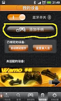 wamo pro bluetooth controller wamo ground app