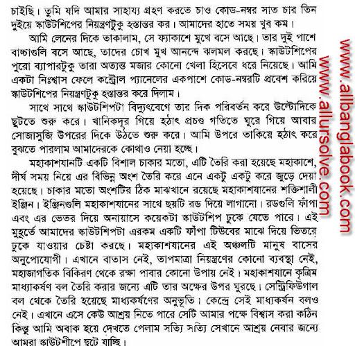 Pree(পৃ) by Jafar Iqbal_ScienceFiction | All-Bangla-Book