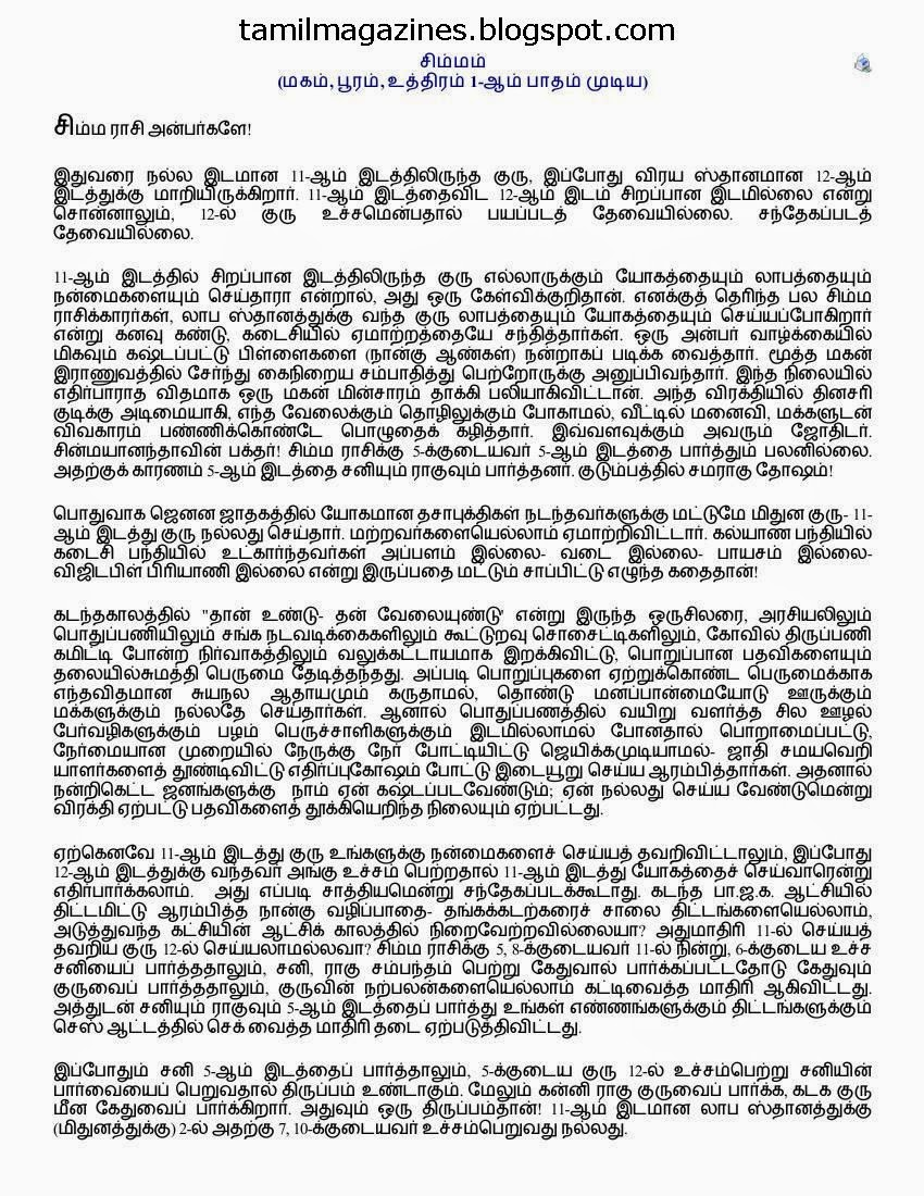 Simha Rasi Phalalu 2014 2015 Monthly Leo Telugu Rasi   Caroldoey