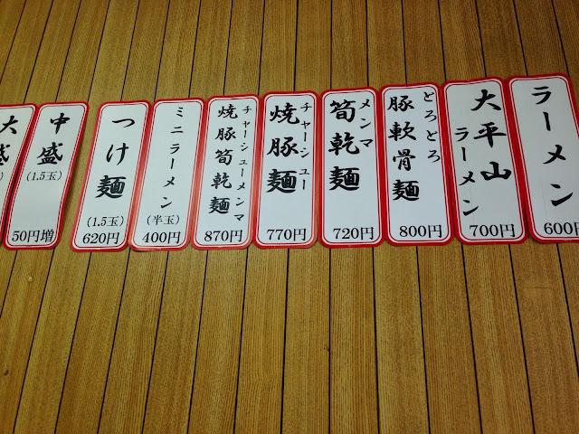 門司港大平山ラーメンメニュー1