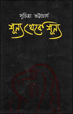 Shunno Theke shunno - Suchitra Bhattacharya