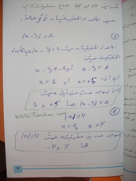 حل تمرين 14 صفحة 74 رياضيات شعبة اداب DSCF5214.JPG