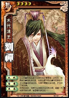 Liu Shan 4