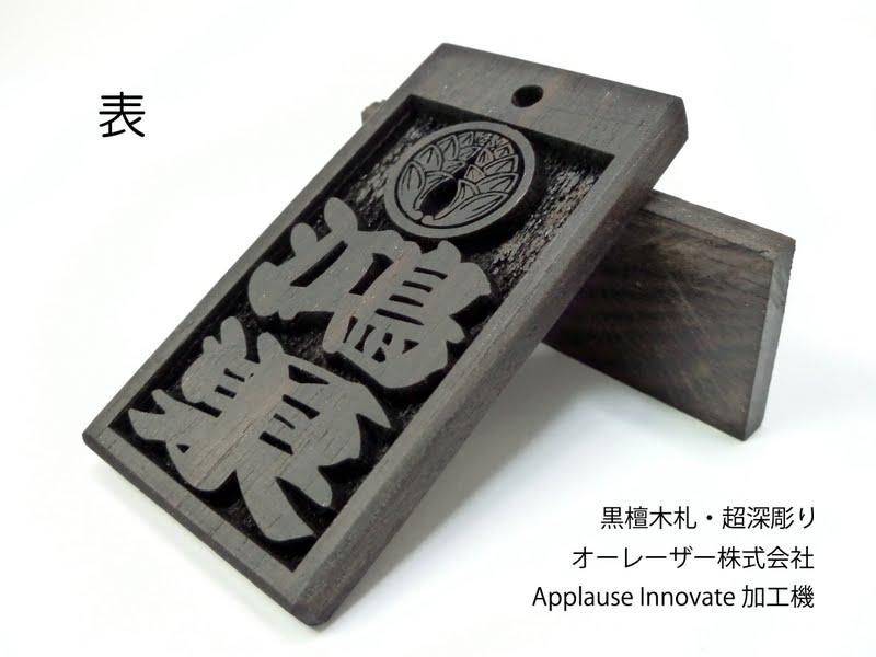 黒檀木札 レーザー彫刻