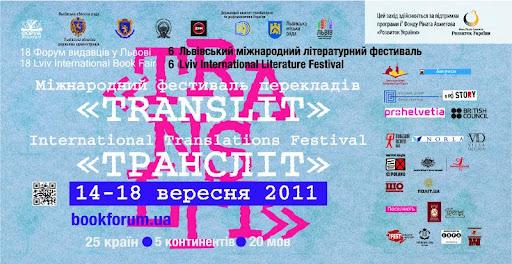 Міжнародний фестиваль перекладів «TRANSLIT»