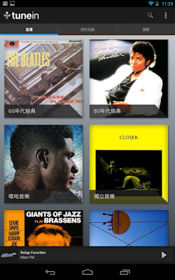 *全球電台任你聽:TuneIn Radio (Android App) 2