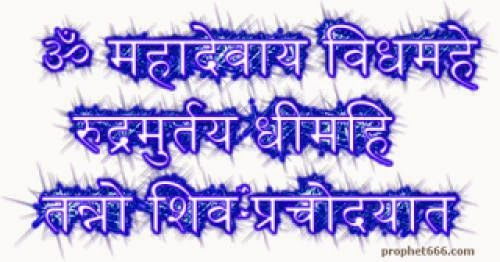 Images Of Shiv Gayatri Mantra ~ New Generation Witch