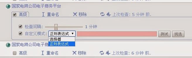 PageMonitor单个条目高级选项