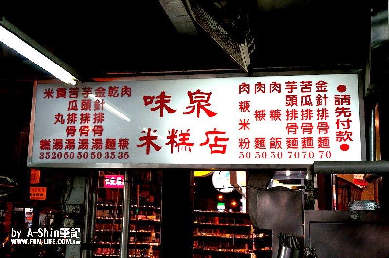 味泉米糕店 菜單Menu